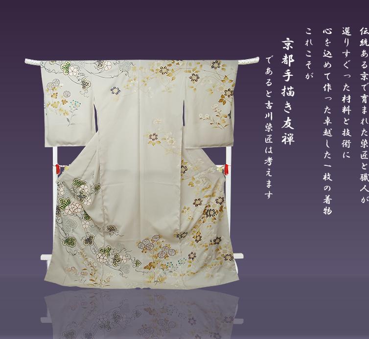 伝統ある京で育まれた染匠と職人が、選りすぐった材料と技術に、心を込めて作った卓越した1枚の着物、これこそが、京都手描き友禅であると吉川染匠は考えます