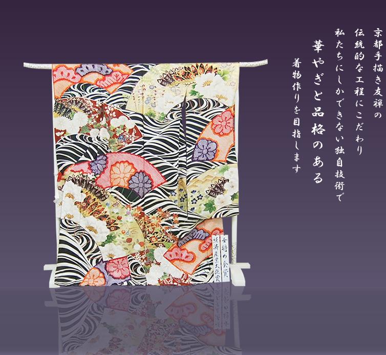 京都手描き友禅の伝統的な工程にこだわり、私たちにしかできない独自技術で、華やぎと品格のある着物作りを目指します