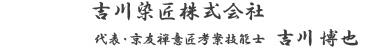吉川染匠株式会社 代表・京友禅意匠考案技能士 吉川 博也