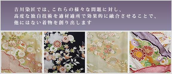 吉川染匠では、これらの様々な問題に対し、高度な独自技術を適材適所で効果的に融合させることで、他にはない着物を創り出します。