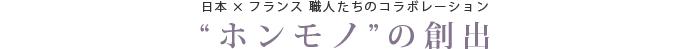 """""""日本×フランス 職人たちのコラボレーション-ホンモノ""""の創出-"""