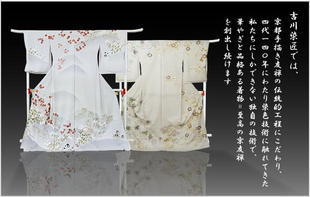 吉川染匠では、京都手描き友禅の伝統的工程にこだわり、四代一四〇年にわたり染色技術に触れてきた私たちにしかできない独自の技術で、華やぎと品格ある着物=至高の京友禅を創出し続けます